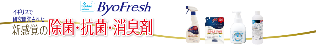 バイオトロールペットケアシリーズ「バイオフレッシュ」公式サイト