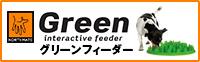 Green interactive feeder グリーンフィーダー
