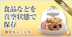 食品などを真空状態で保存 真空キャニスター